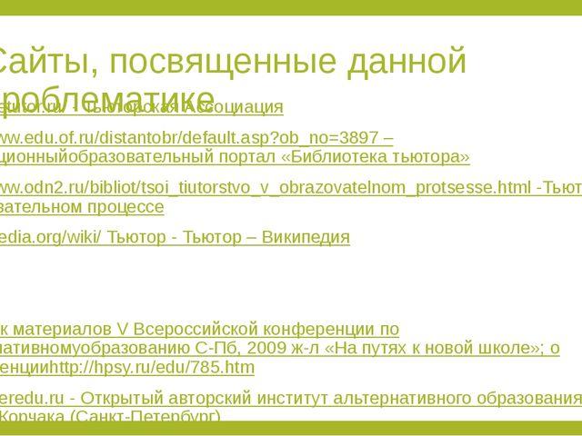 Сайты, посвященные данной проблематике http://thetutor.ru/ - Тьюторская Ассоц...