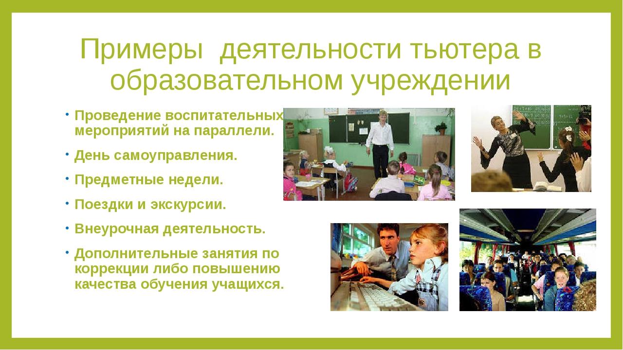 Примеры деятельности тьютера в образовательном учреждении Проведение воспитат...