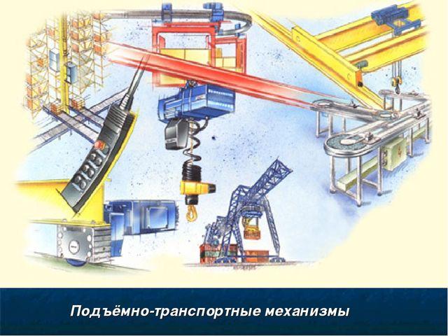 Подъёмно-транспортные механизмы