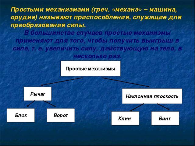 Простыми механизмами (греч. «механэ» – машина, орудие) называют приспособлени...