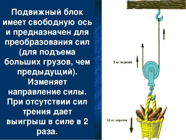 Подвижный блок имеет свободную ось и предназначен для преобразования сил (дл...
