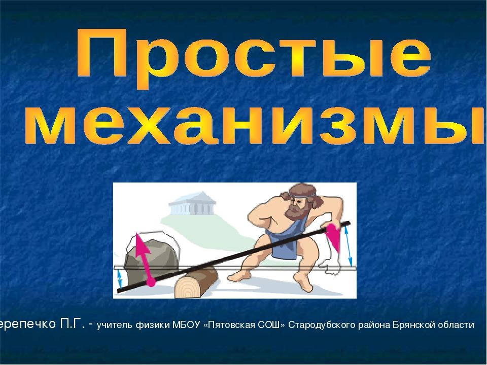 Автор: Перепечко П.Г. - учитель физики МБОУ «Пятовская СОШ» Стародубского рай...