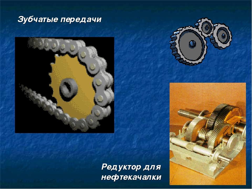 Зубчатые передачи Редуктор для нефтекачалки