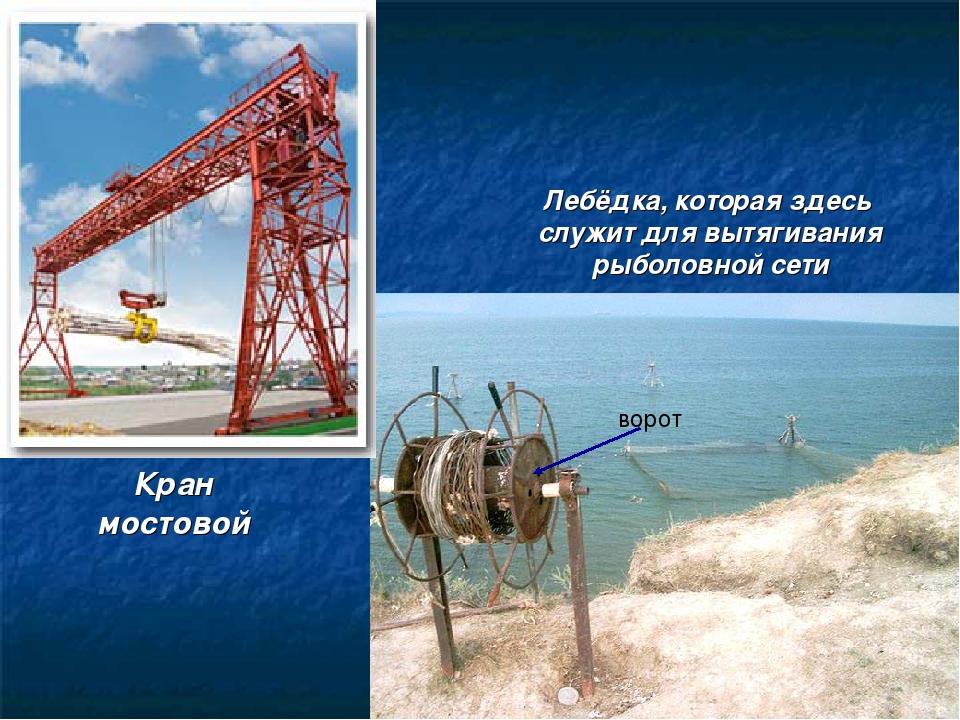 Кран мостовой Лебёдка, которая здесь служит для вытягивания рыболовной сети в...