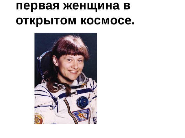 Светлана Савицкая – первая женщина в открытом космосе.