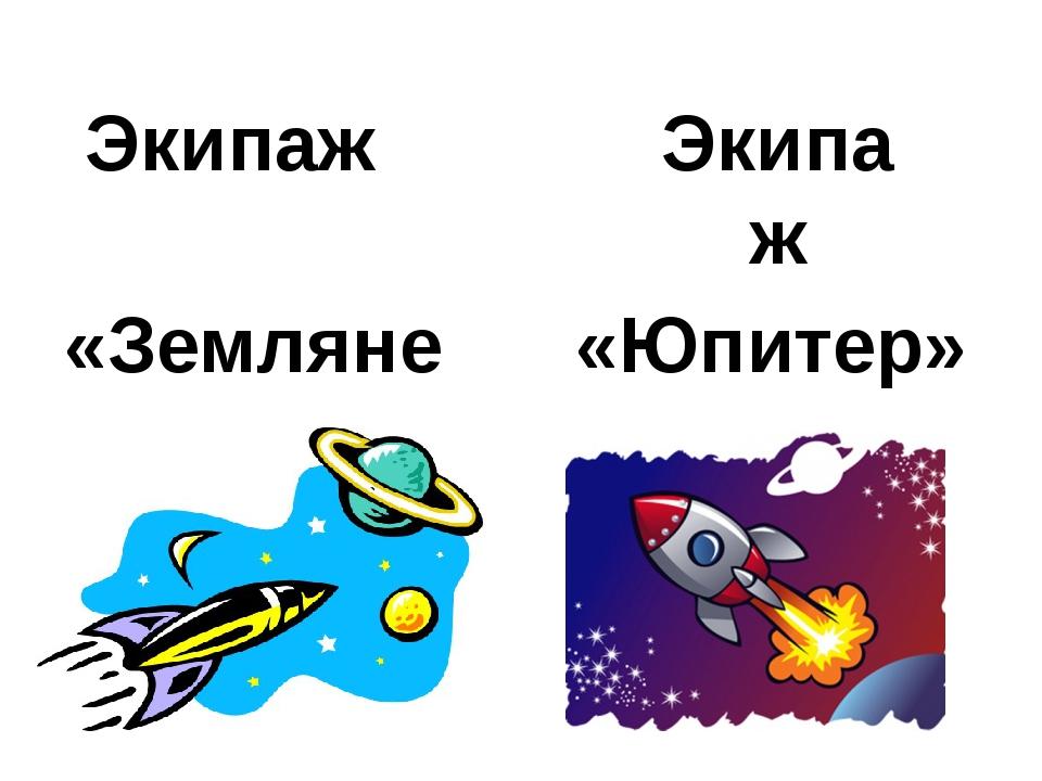 Экипаж Экипаж «Земляне» «Юпитер»