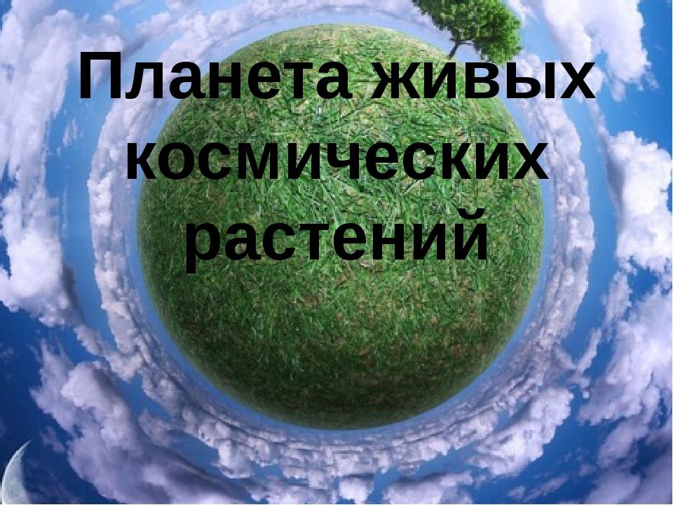 Планета живых космических растений