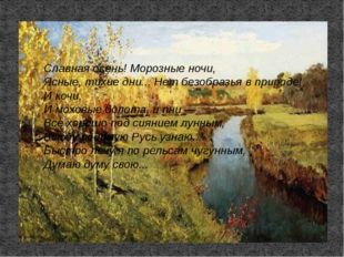 Славная осень! Морозные ночи, Ясные, тихие дни... Нет безобразья в природе! И