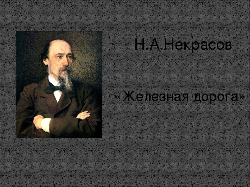 Н.А.Некрасов «Железная дорога»