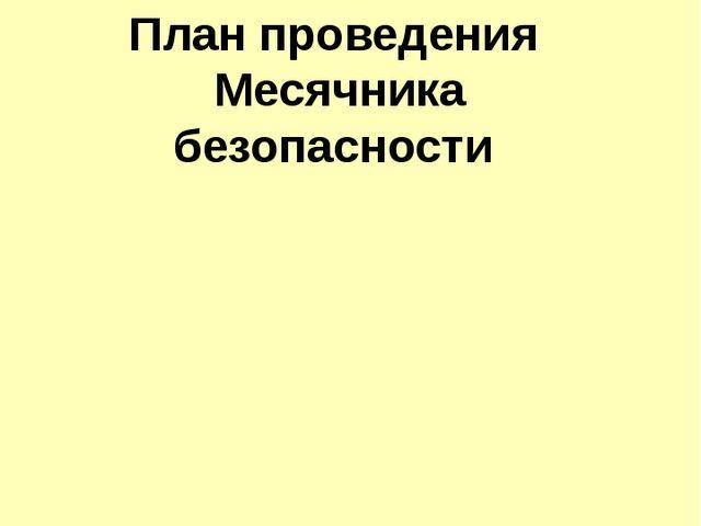 План проведения Месячника безопасности Старший воспитатель I квалификационной...