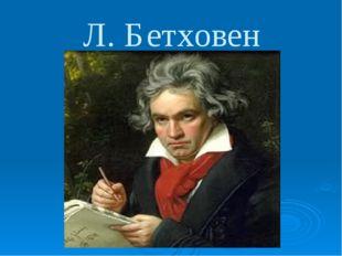 Л. Бетховен