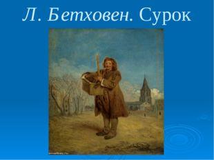 Л. Бетховен. Сурок