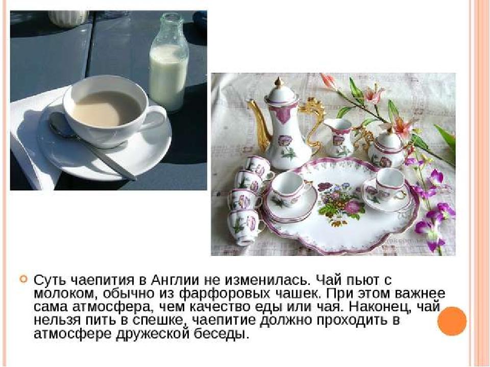 Как по-английски будет пьет чай