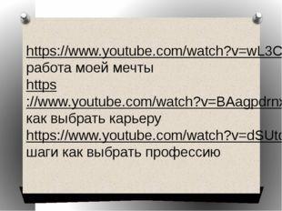 https://www.youtube.com/watch?v=wL3CFtW8WE0 работа моей мечты https://www.you