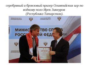 серебряный и бронзовый призер Олимпийских игр по водному поло Ирек Зиннуров (