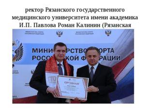 ректор Рязанского государственного медицинского университета имени академика