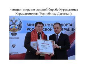 чемпион мира по вольной борьбе Курамагомед Курамагомедов (Республика Дагеста