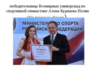 победительница Всемирных универсиад по спортивной гимнастике Алена Курнаева-П