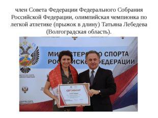 член Совета Федерации Федерального Собрания Российской Федерации, олимпийская