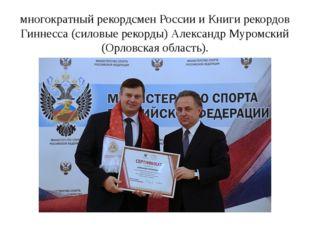многократный рекордсмен России и Книги рекордов Гиннесса (силовые рекорды) Ал