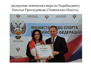 двукратная чемпионка мира по бодибилдингу Наталья Проскурякова (Тюменская обл