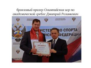 бронзовый призер Олимпийских игр по академической гребле Дмитрий Розинкевич