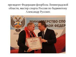 президент Федерации флорбола Ленинградской области, мастер спорта России по б