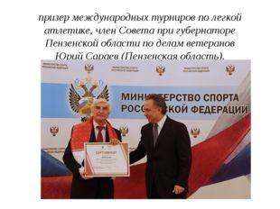 призер международных турниров по легкой атлетике, член Совета при губернаторе
