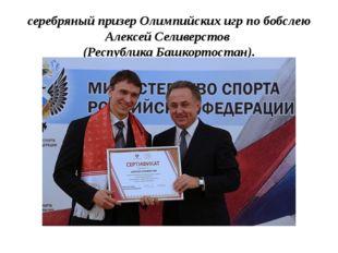 серебряный призер Олимпийских игр по бобслею Алексей Селиверстов (Республика