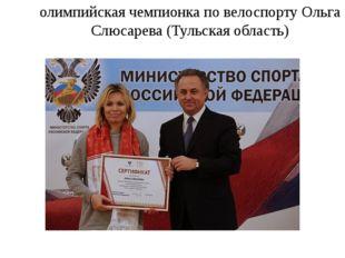 олимпийская чемпионка по велоспорту Ольга Слюсарева (Тульская область)