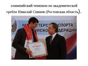 олимпийский чемпион по академической гребле Николай Спинев (Ростовская област