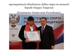 трехкратный обладатель Кубка мира по вольной борьбе Науруз Темрезов (Карачаев