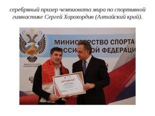 серебряный призер чемпионата мира по спортивной гимнастике Сергей Хорохордин