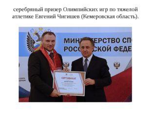 серебряный призер Олимпийских игр по тяжелой атлетике Евгений Чигишев (Кемеро
