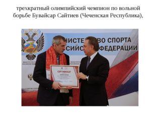 трехкратный олимпийский чемпион по вольной борьбе Бувайсар Сайтиев (Чеченская