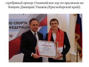 серебряный призер Олимпийских игр по прыжкам на батуте Дмитрий Ушаков (Красно