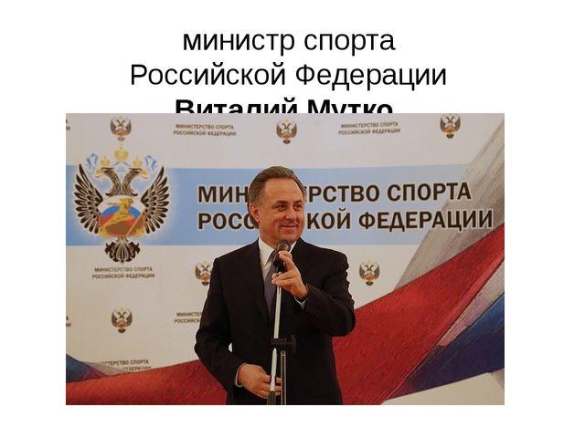 министр спорта Российской Федерации Виталий Мутко.