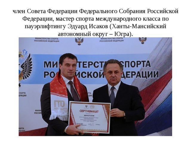 член Совета Федерации Федерального Собрания Российской Федерации, мастер спор...