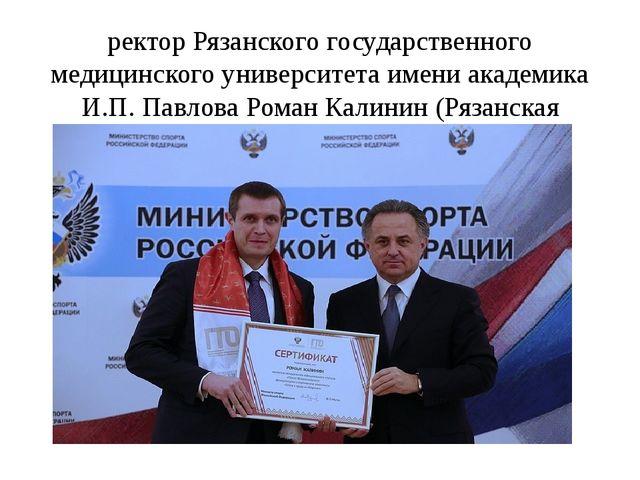 ректор Рязанского государственного медицинского университета имени академика...