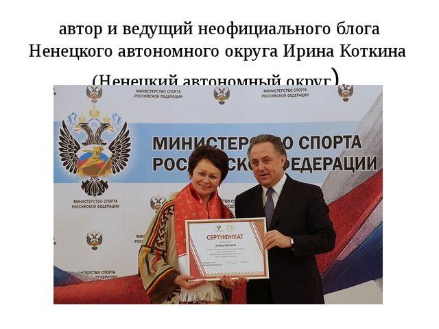 автор и ведущий неофициального блога Ненецкого автономного округа Ирина Котки...