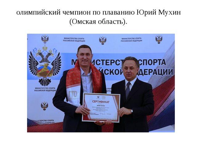 олимпийский чемпион по плаванию Юрий Мухин (Омская область).