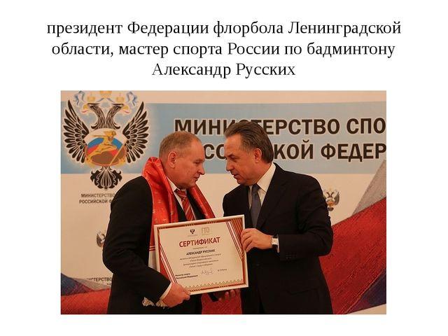 президент Федерации флорбола Ленинградской области, мастер спорта России по б...