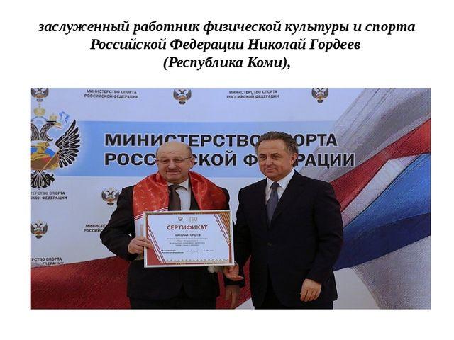 заслуженный работник физической культуры и спорта Российской Федерации Никола...