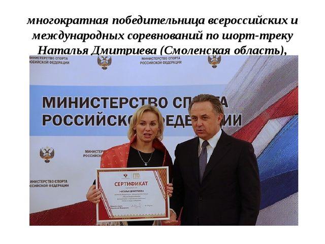 многократная победительница всероссийских и международных соревнований по шор...