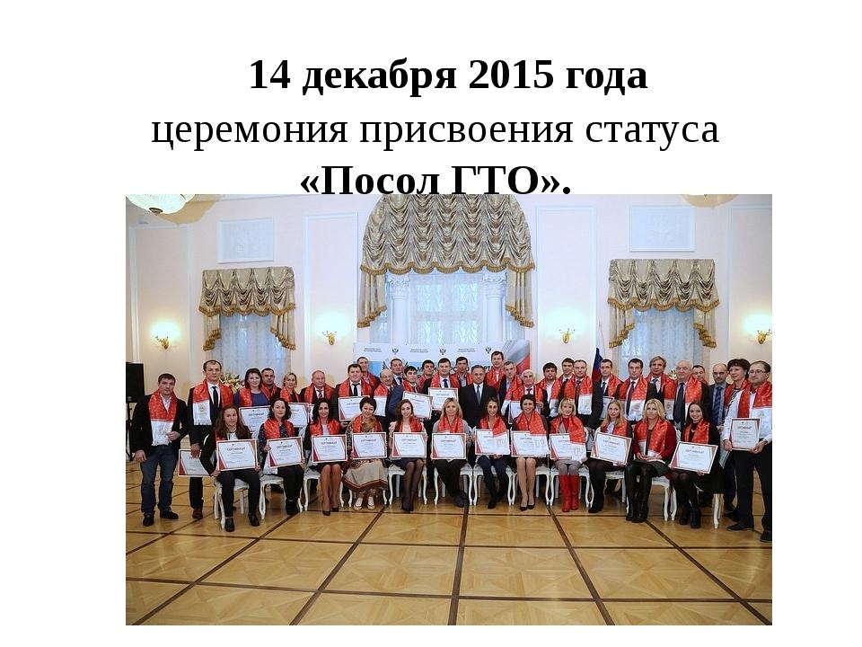 14 декабря 2015 года церемония присвоения статуса «Посол ГТО».