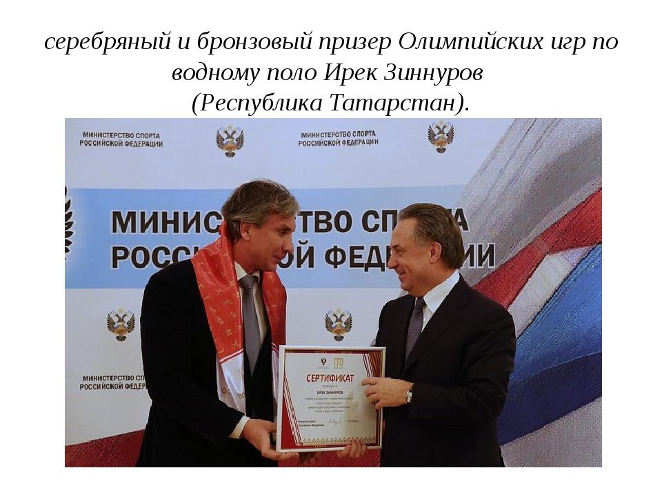 серебряный и бронзовый призер Олимпийских игр по водному поло Ирек Зиннуров (...
