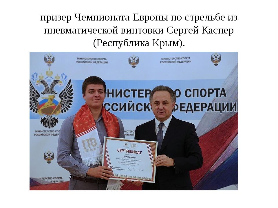 призер Чемпионата Европы по стрельбе из пневматической винтовки Сергей Каспер...
