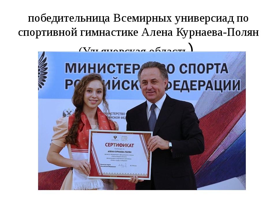 победительница Всемирных универсиад по спортивной гимнастике Алена Курнаева-П...