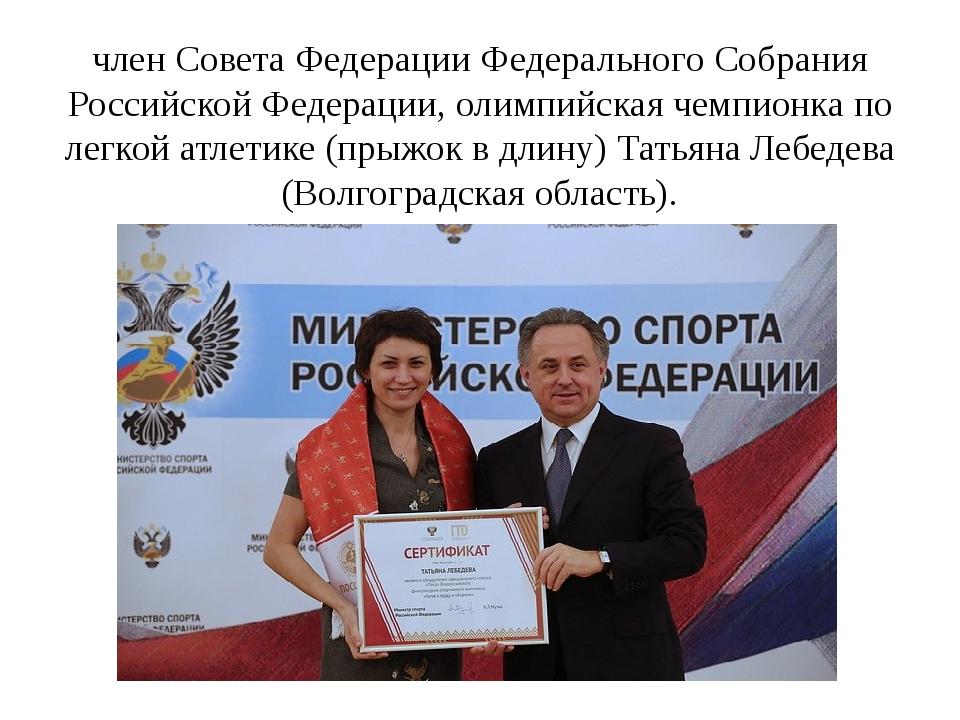 член Совета Федерации Федерального Собрания Российской Федерации, олимпийская...