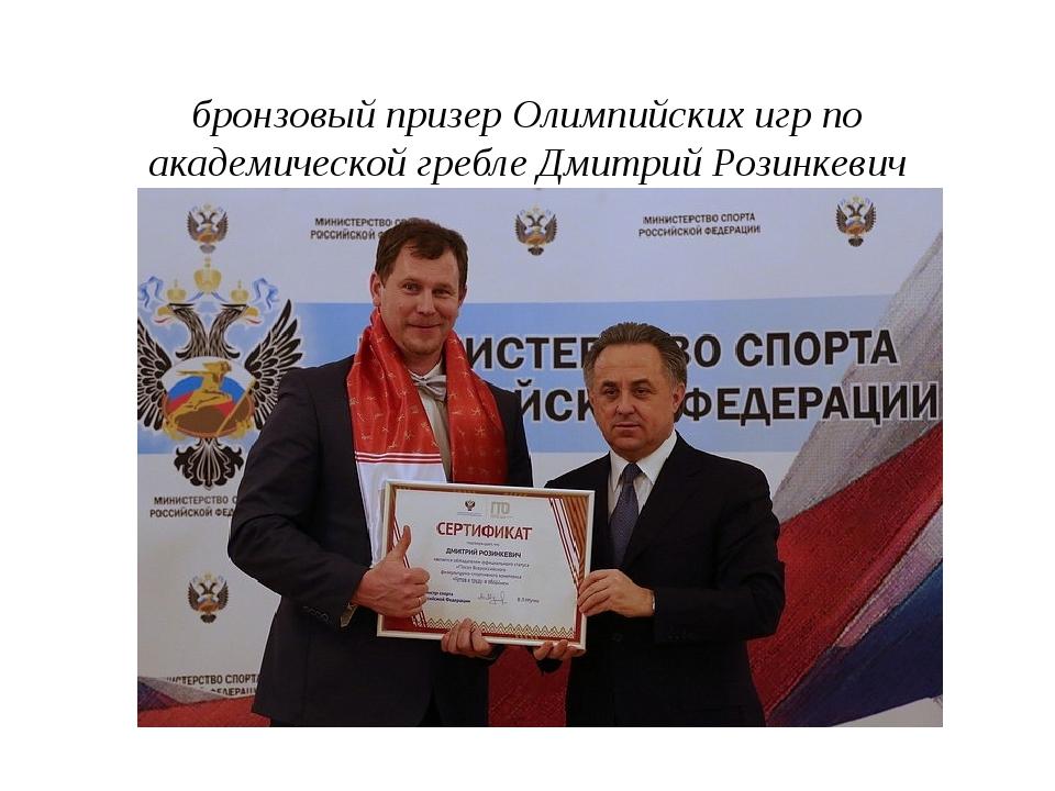 бронзовый призер Олимпийских игр по академической гребле Дмитрий Розинкевич...